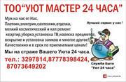 Навеска предметов, карнизов, телевизоров Алматы.