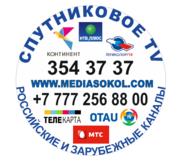 Установка спутниковых антенн в Алматы и Алматинской облаcти.