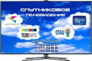 Настройка спутниковых антенн в Алматы и Алматинской области