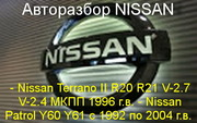 Nissan Patrol - Safari Автозапчасти широкий ассортимент.