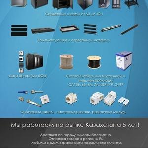 Шкаф настенный 9U,  600*600*500,  цвет черный LinkBasic
