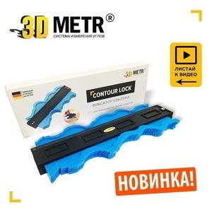 3D Metr-Дубликат сложного контура