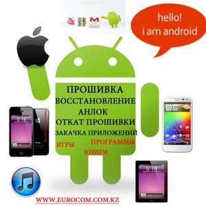 Настройка Android в Алматы,  Прокачка ANDROID в Алматы