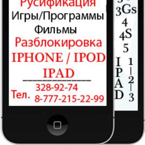 Прошивка, Прокачка, Настройка, Русификация, Разблокировка IPHONE, IPAD в Алматы