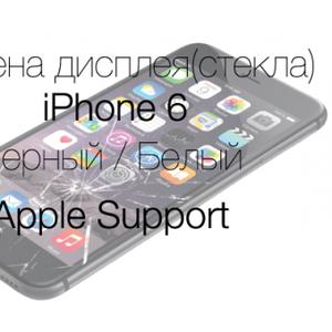 Замена дисплея на iPhone 6 (черный, белый) в Алматы