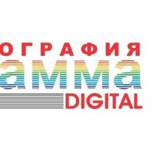 Типография Гамма-Digital