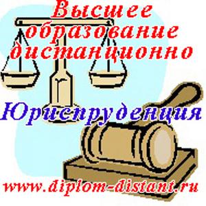 Юриспруденция.Высшее образование дистанционно.11 000 рублей за семестр