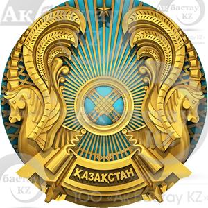 Герб РК НОВОГО СТАНДАРТА 989-2014,  D 120 мм