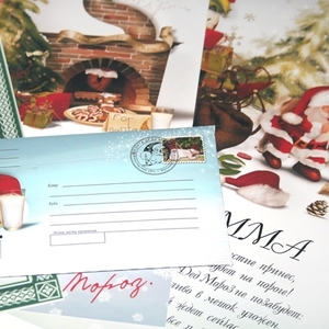 Письмо от Деда Мороза. Подарите ребенку немного волшебства!