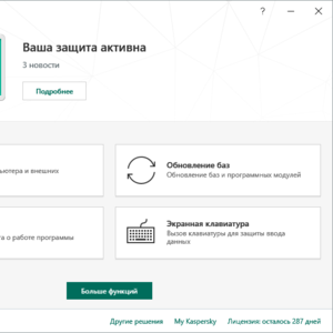 Kaspersky Anti-Virus - Касперский Антивирус лицензия на 2 ПК на 1 год
