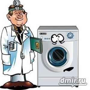 Ремонт стиральных машин Автомат 87021696871  Денис