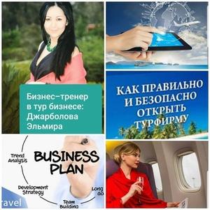 Как открыть турфирму с нуля в Казахстане. Директорские курсы