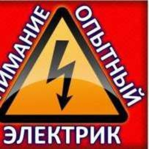 электрик  Шымкент дипломированный электрик 24 час 7 дней