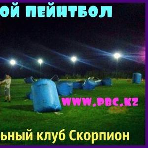 Пейнтбол вечером,  в темное время суток в пейнтбольном клубе Скорпион.