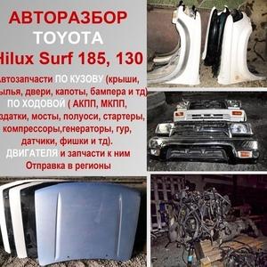 Авторазбор Toyota Hilux Surf 185