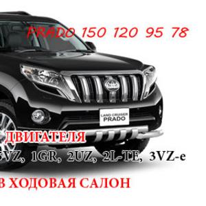 автозапчасти на  Toyota  LC Prado 150. 120. 95. 78