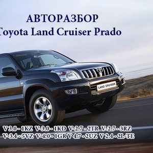 Toyota Land Cruiser  Prado 150,  120,  95,  78 авторазбор