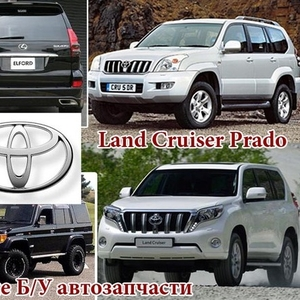 Toyota  Land Cruiser Prado автозапчасти -   авторазбор