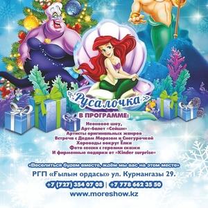 Билеты на Новогоднее представление