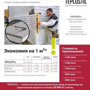 Теплостил-термопанели