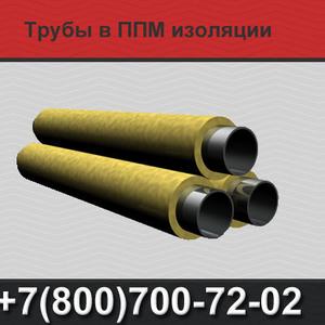 Трубы ППМ,  трубы ППМИ,  трубы в ППМ изоляции