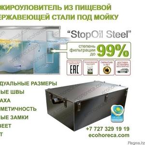 Жироуловитель под мойку- 60 л нержавеющая сталь
