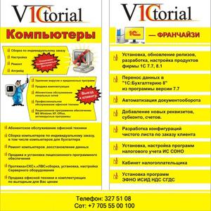Настройка госзакупа Goszakup-gov-kz , Tenders-sk-kz