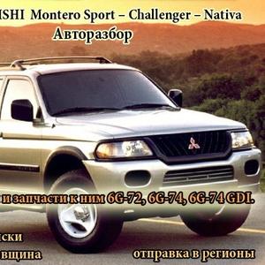 запчасти на  Mitsubishi Montero Sport