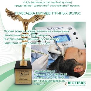 ПЕРЕСАДКА БИОИДЕНТИЧНЫХ ВОЛОС в Казахстане