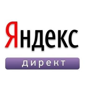 Яндекс Директ и РСЯ настройка интернет рекламы