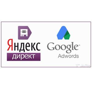 Как настроить рекламу Google Adwords и Яндекс Директ бесплатно