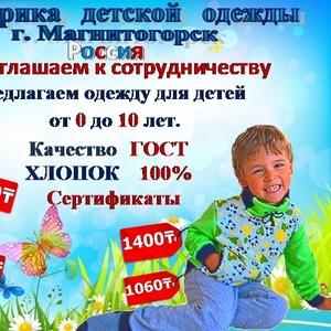 Одежда для детей от 0 до 10 лет .Фабрика Россия.