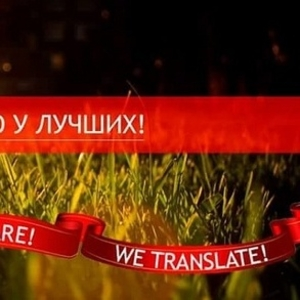 Переводы на 69 языков мира