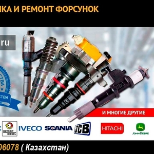 Форсунки Ивеко (Iveco) Stralis,  Cursor,  Trakker,  EuroStar любых модифи