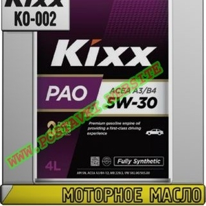 Моторное масло KIXX PAO A3/B4 Арт.: KO-002 (Купить в Нур-Султане/Астане)
