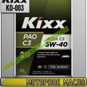 Моторное масло KIXX PAO C3 Арт.: KO-003 (Купить в Нур-Султане/Астане)