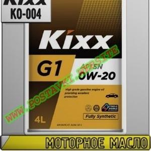 Моторное масло KIXX G1 0w-xx Арт.: KO-004 (Купить в Нур-Султане/Астане)