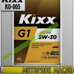 Моторное масло KIXX G1 5w-xx Арт.: KO-005 (Купить в Нур-Султане/Астане)