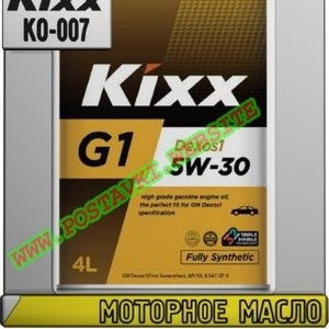 Моторное масло KIXX G1 DEXOS1 Арт.: KO-007 (Купить в Нур-Султане/Астане)