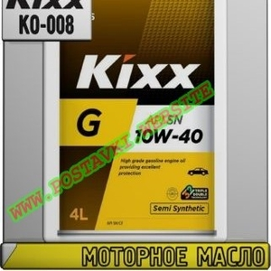 Моторное масло Kixx G 10w-xx Арт.: KO-008 (Купить в Нур-Султане/Астане)