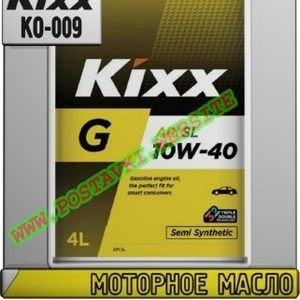 Моторное масло KIXX G SL Арт.: KO-009 (Купить в Нур-Султане/Астане)