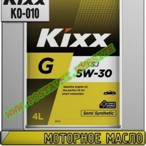 Моторное масло KIXX G SJ Арт.: KO-010 (Купить в Нур-Султане/Астане)