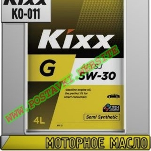 Моторное масло KIXX G SG Арт.: KO-011 (Купить в Нур-Султане/Астане)