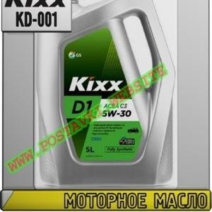Моторное масло для дизельных двигателей KIXX D1 С3 Арт.: KD-001 (Купить в Нур-Султане/Астане)