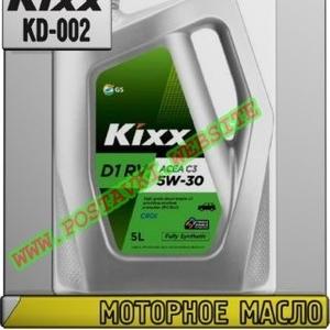 Моторное масло для дизельных двигателей KIXX D1 RV Арт.: KD-002 (Купить в Нур-Султане/Астане)
