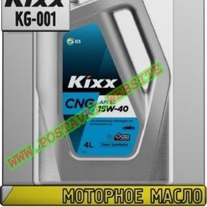 Моторное масло для газовых двигателей KIXX CNG Арт.: KG-001 (Купить в Нур-Султане/Астане)