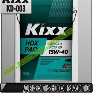 Синтетическое дизельное моторное масло KIXX HDX PAO Арт.: KD-003 (Купить в Нур-Султане/Астане)
