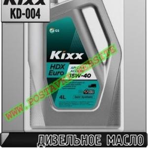 Дизельное моторное масло KIXX HDX EURO Арт.: KD-004 (Купить в Нур-Султане/Астане)