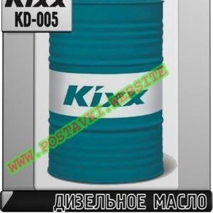 Дизельное моторное масло KIXX HDX DH-2 Арт.: KD-005 (Купить в Нур-Султане/Астане)