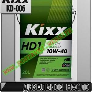 Дизельное моторное масло Kixx HD1 Арт.: KD-006 (Купить в Нур-Султане/Астане)